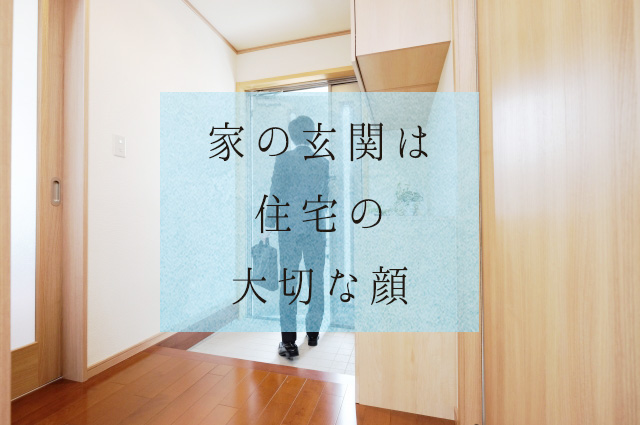 玄関は家の大切な顔