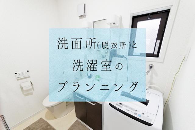 洗面所(脱衣所)と洗濯室の間取りプランニング