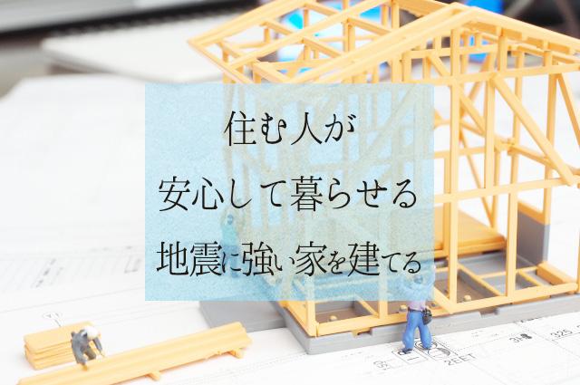 住む人が安心して暮らせる地震に強い家を建てる