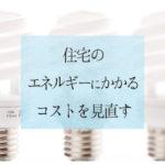 住宅のエネルギーにかかるコストを見直す