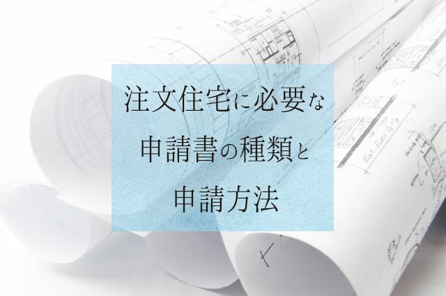注文住宅に必要な申請書の種類と申請方法