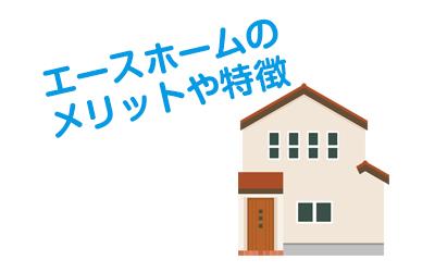 エースホームの注文住宅のメリットや特徴