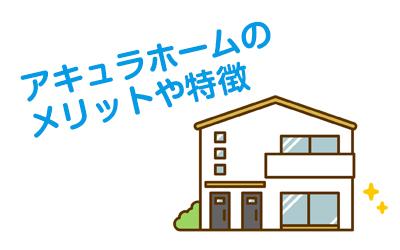 キュラホームで建てる注文住宅のメリットや特徴