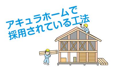 アキュラホームの注文住宅で採用されている工法