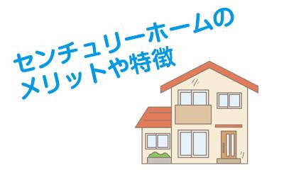センチュリーホームで建てる注文住宅のメリットや特徴