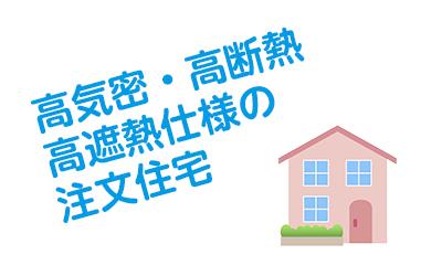 クレバリーホームは高気密・高断熱・高遮熱仕様の注文住宅