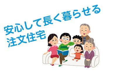 家族を守る安心して長く暮らせる家