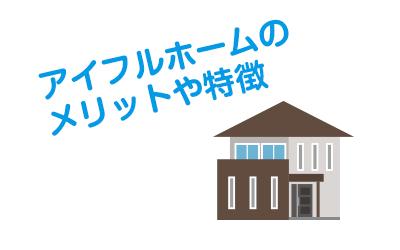 アイフルホームで建てる注文住宅のメリットや特徴