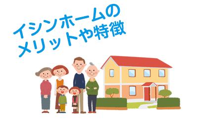 イシンホームの注文住宅のメリットや特徴