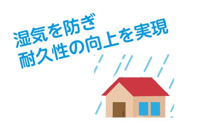 湿気を防ぎ、耐久性の向上を実現