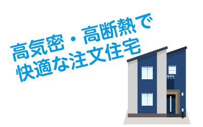 高気密・高断熱で快適な注文住宅