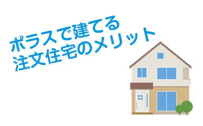 ポラスグループで建てる注文住宅のメリットや特徴