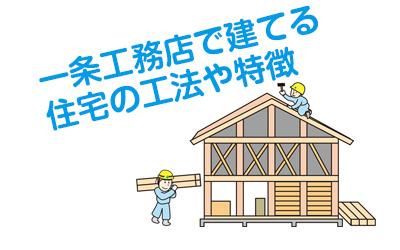 一条工務店で建てる住宅の工法や特徴