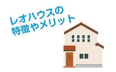 レオハウスで建てる注文住宅の特徴やメリット