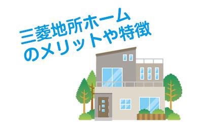 三菱地所ホームで建てる注文住宅のメリットや特徴