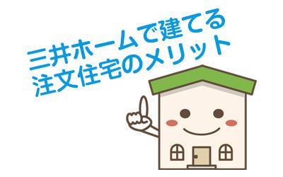 三井ホームで建てる注文住宅のメリット