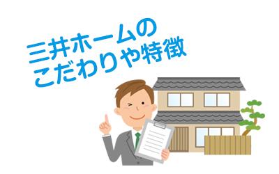 三井ホームの住まいのこだわりや特徴