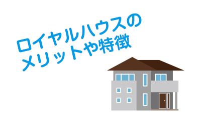 ロイヤルハウスで建てる注文住宅のメリットや特徴