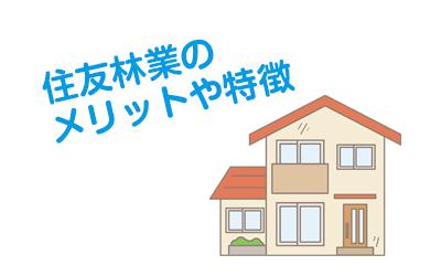 住友林業で建てる注文住宅のメリットや特徴