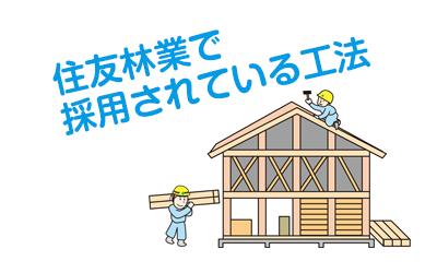 住友林業で採用されている工法