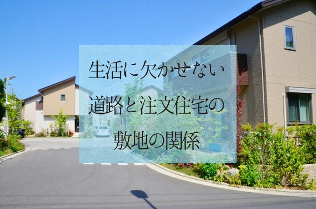 生活に欠かせない道路と注文住宅の敷地の関係