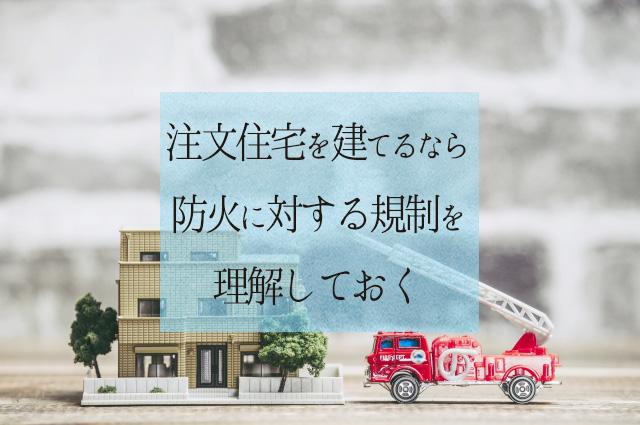 注文住宅を建てるなら、防火に対する規制を理解しておく