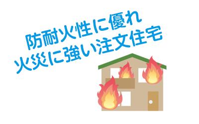 防耐火性に優れ火災に強い注文住宅