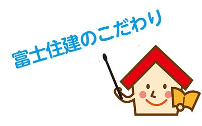 富士住建のこだわり