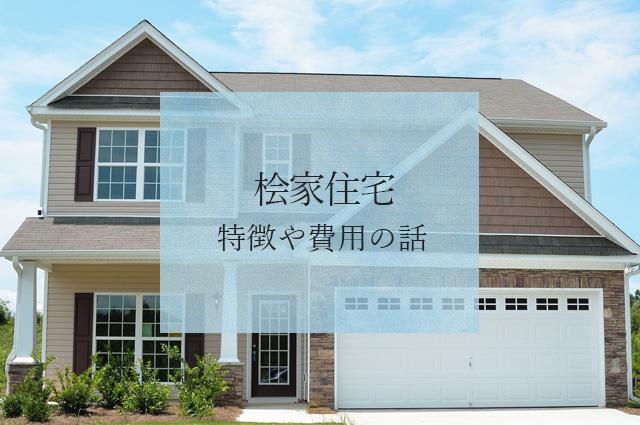 桧家住宅の特徴や費用の話