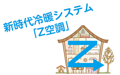 新時代冷暖システム「Z空調」