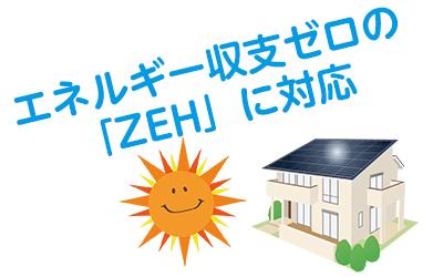 エネルギー収支ゼロの「ZEH」