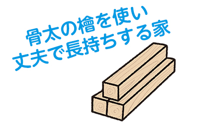 骨太の檜を使い丈夫で長持ちする家