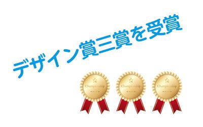デザイン賞三賞を受賞