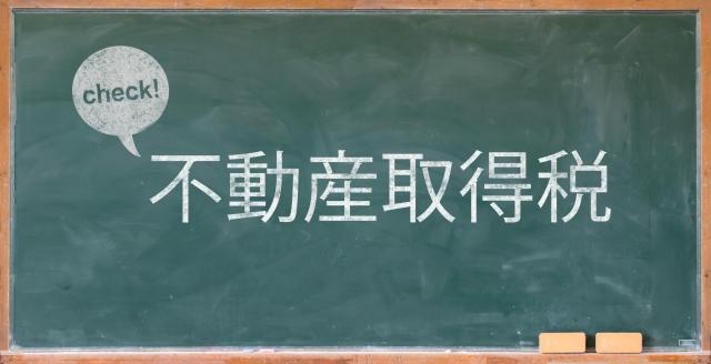 黒板に不動産取得税を書いてある