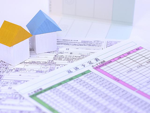 住宅ローンの用紙